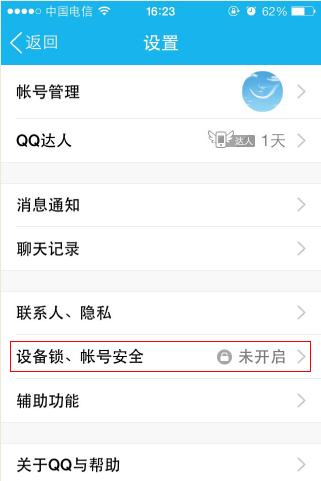 关于QQ登录保护升级为设备锁以及部分功能下线的通知