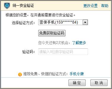 q点保护新体验:密保手机可以免费获取验证码啦