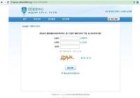 仿冒QQ安全中心