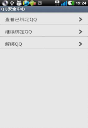 qq中心手机版_QQ安全中心(手机令牌)如何通过手机端绑定多个QQ - 帐号保护 ...