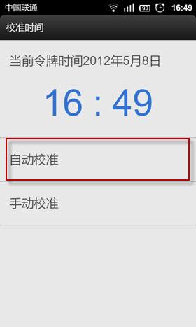 QQ安全中心手机版如何校准时间 - 帐号保护 -