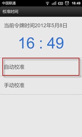 qq中心手机版_QQ安全中心手机版如何校准时间 - 帐号保护 - 安全学堂 - QQ安全中心