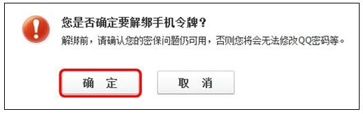 qq号码被盗如何申诉_QQ安全中心手机版卸载了如何处理? - 帐号保护 - 安全学堂 - QQ ...