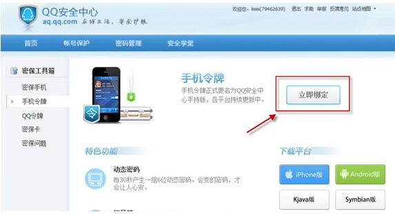 如何用电脑登录网站激活QQ安全中心(手机令牌
