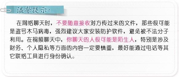 """QQ安全中心提醒网友:要谨防""""QQ假视频诈骗"""",请勿轻易汇款!附诈骗方法"""