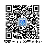 关闭腾讯网址安全中心检测图片